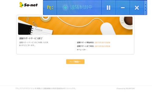 So-net.blog遠隔サポート・サービス