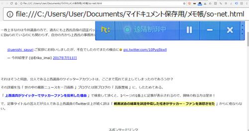 So-net.blogブログのメモ帳保存からのブラウザ表示