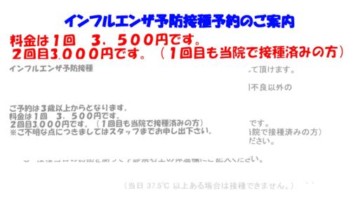 インフルエンザ,予防接種,2018,料金,領収書,3,500円