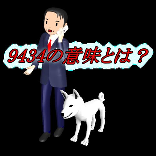 ソフトバンク,SoftBank,9434,意味,とは,何