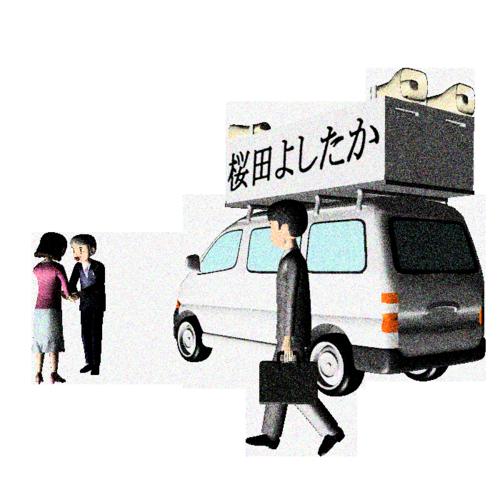 桜田義孝,五輪相,選挙区,どこ