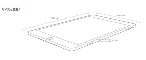 iPad-mini,サイズ,大きさ,重量,センチ,2019,新型